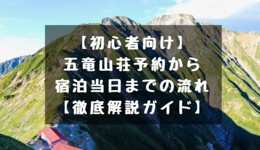 【初心者向け】五竜山荘予約から宿泊当日までの流れ【徹底解説ガイド】