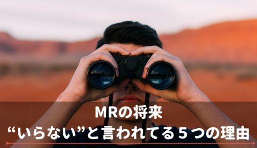 MRの将来|MRはいらないと言われる5つの理由
