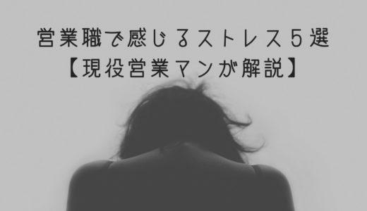 営業で感じるストレス5選【現役営業マンが解説】