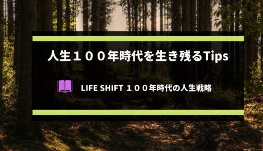 人生100年時代を生き残るTipsーーLIFE SHIFT 100年時代の人生戦略