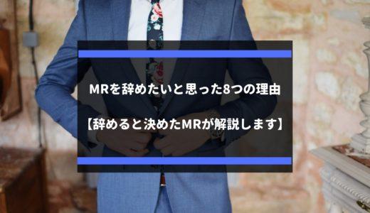 MRを辞めたいと思った8つの理由【辞めると決めたMRが解説します】
