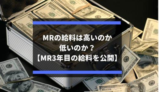 MRの給料は高いのか、低いのか?【MR3年目の給料を公開】