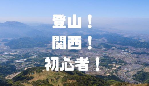 【保存版】関西でおすすめの登山スポット12選【初心者向け】