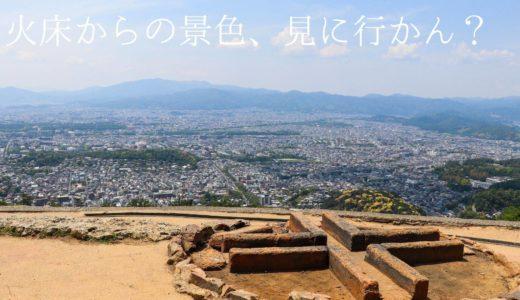 【写真15枚】大文字山登山で必要な情報を完全解説!!