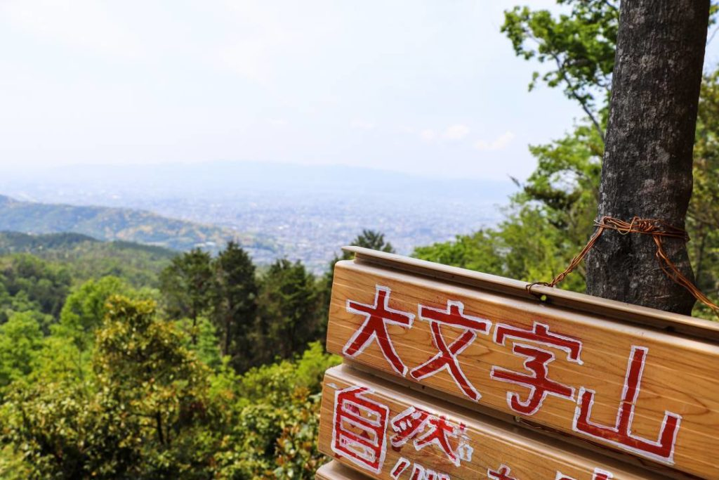 大文字山山頂からの眺め