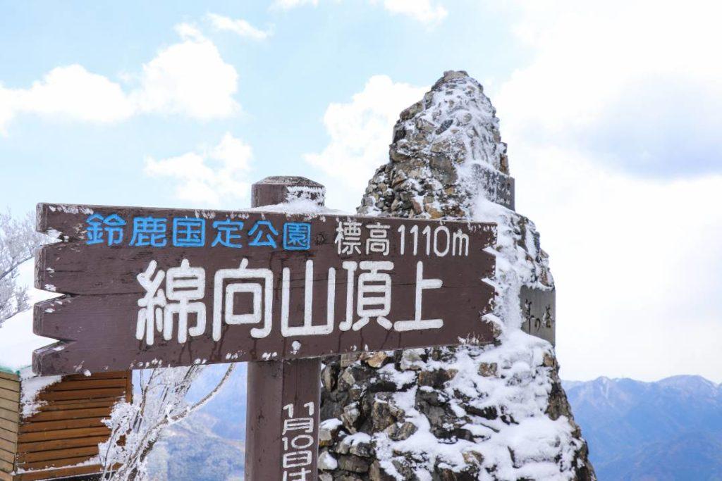 綿向山山頂の標識