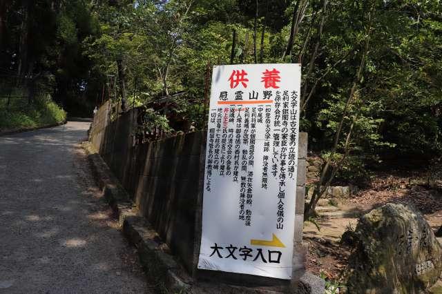 銀閣寺からの大文字山入り口
