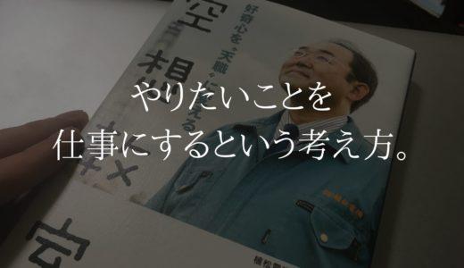 【夢追い人必見の書!】植松努さんの空想教室の読んだ感想を共有したい