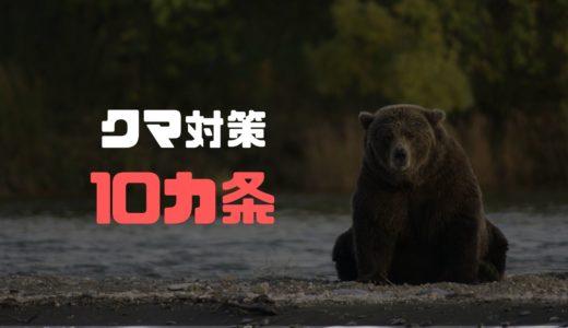 【10カ条】登山中に熊!遭遇したときの対策