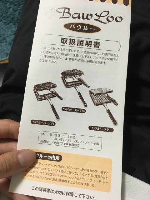 バウルーのホットサンドメーカーの取扱説明書の写真