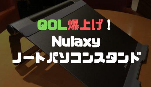【QOL爆上げ】Nulaxyのノートパソコンスタンドの5つのおすすめポイントを紹介