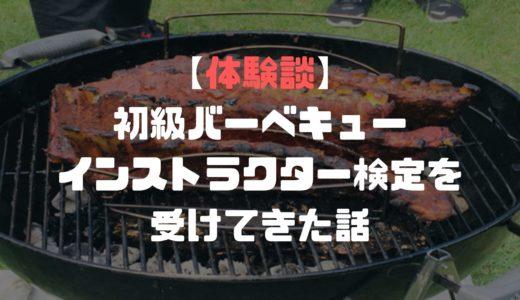 【体験談】初級バーベキューインストラクター検定を受けてきました