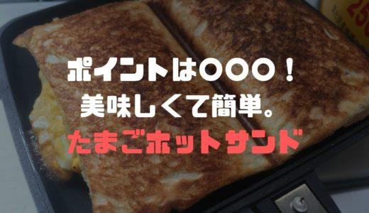 【ポイントは〇〇〇!】美味しいたまごホットサンドの作り方