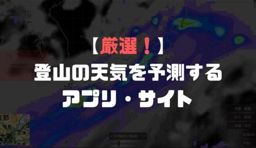 【厳選!!】登山の天気を予測するおすすめアプリ・サイト