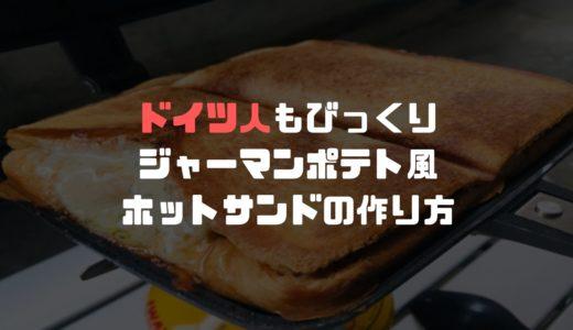 【じゃがいもとベーコン!】ジャーマンポテト風ホットサンドを作る方法