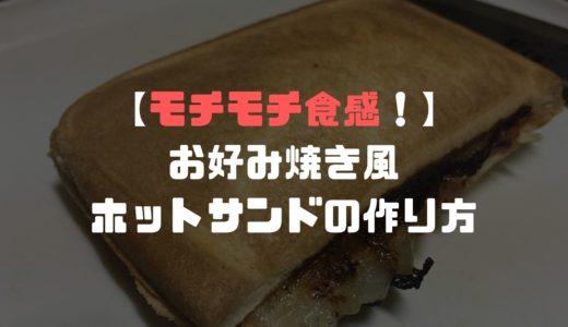 【モチモチ感!】お好み焼き風⁇ホットサンドの作り方