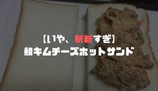 【斬新な組み合わせ】鯖キムチーズホットサンドの作り方