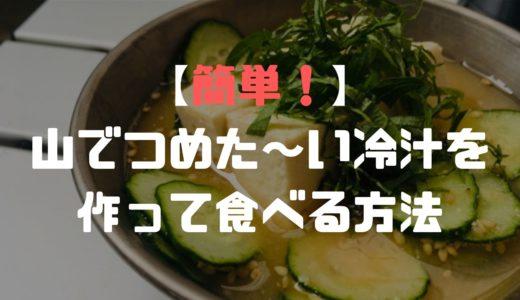 【簡単!】山でつめた〜い冷汁を作って食べる方法