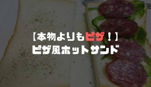 【〇〇でひと工夫】山のうえでピザ風ホットサンドを作る方法