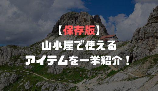 【保存版】山小屋で使えるアイテムを一挙ご紹介!